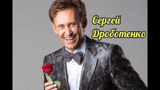 Сергей Дроботенко-Сборник хорошего настроения.