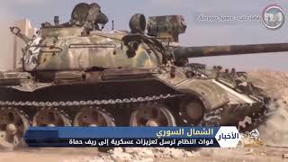 Download Video قوات النظام ترسل تعزيزات عسكرية إلى ريف حماة الشمالي MP3 3GP MP4