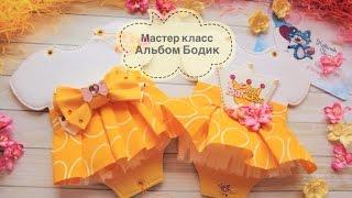Мастер Класс Фотоальбом Бодик