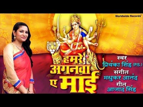 Hamre anganwa Ye Mai | Priyanka Singh | DEVI GEET | 2016