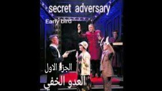 روايه العدو الخفي (the secret adversary  )للكاتبة اجاثا كريستي الجزء الأول