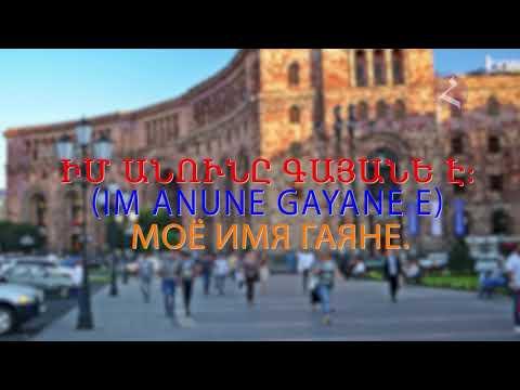 Армянский язык  Самоучитель. Урок 21