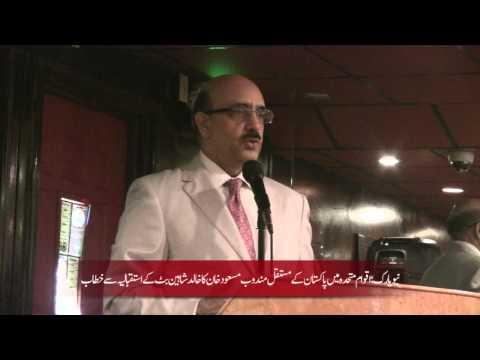 Nawaz Sharif wants to raise issue of Kashmir with Manmohan Singh in New York; Says Masood Khan