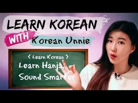 한국어 Learn Korean : Sound Smarter, Learn Hanja (1) - 學 (학)