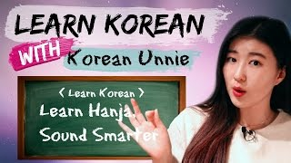 한국어 Learn Korean : Sound Smarter, Learn Hanja (1) - 學 (학)