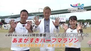 尼崎市市制100周年記念特番 あまがすきハーフマラソン 知れば知るほど、...