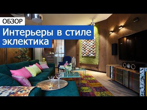 Дизайн интерьера: Интерьеры в стиле эклектика