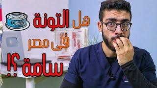 هل التونة المعلبة فى مصر والوطن العربى سامة ؟! - الاتنين فى دقيقتين