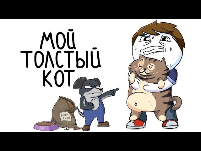 Потеря домашних животных(Анимация)