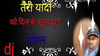 Teri Yaadon Ko Dil Se Bhula Dunga ghazal