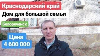 Дом в Краснодарском крае / Цена 4 600 000 рублей / Недвижимость в Белореченске