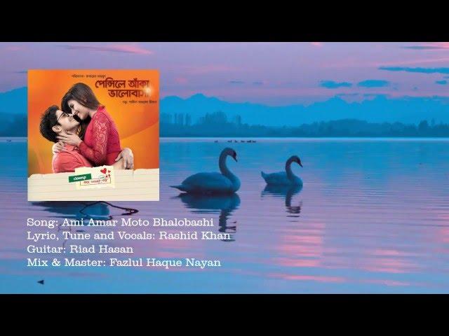 Pencil e Aka Bhalobasha | Ami Amar Moto Bhalobashi(আমি আমার মতো ভালোবাসি) - Rashid Khan