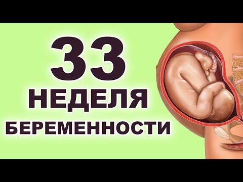 Что происходит с ребенком и мамой на 33 неделе беременности?