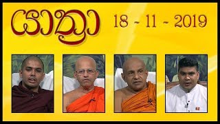 YATHRA - යාත්රා | 18 - 11 - 2019 | SIYATHA TV Thumbnail
