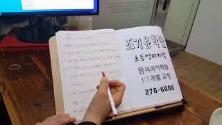 전북대 영재개발교육 전주어학원 초등영어 기초반 국제고 …