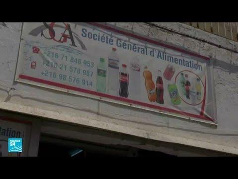 ...ريبورتاج - التونسيون يشتكون من المضاربة بالمواد الغذ  - نشر قبل 7 ساعة