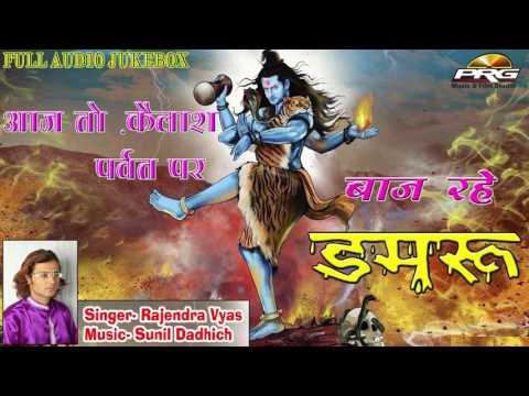 Aaj To Kelash Parvat per Damru Baje !! Rajendra Vyas !! Om Namah Shivay !! Audio Jukebox !! PRG
