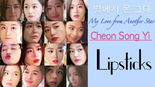 "Cheon Song Yi ""My Love from Another Star"" (별에서 온 그대) Lipstick Swatches & Dupes Thumbnail"