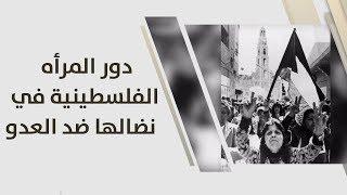 دور المرأه الفلسطينية في مشاركة مجتمعها الفلسطيني نضاله ضد العدو