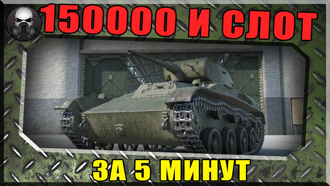 Купить танк 8 ур world of tanks за 1000р магазин оби ворд танк бтсв