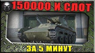 150 000 Кредитов и халявный слот за 5 минут ~World of Tanks~
