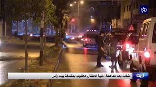 شغب بعد مداهمة أمنية لاعتقال مطلوب بمنطقة بيت راس