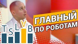 Андрей Артышко основатель TSLab и торговые роботы