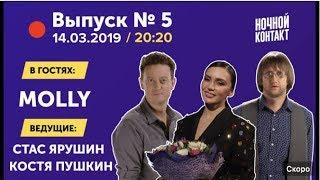 """Шоу """"Ночной Контакт"""" сезон 3 выпуск 5 (в гостях MOLLY) #НочнойКонтакт"""