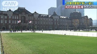 JR東京駅の駅前で整備が進められていた「丸の内駅前広場」の工事が終わ...