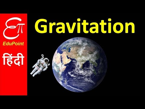 GRAVITATION in HINDI