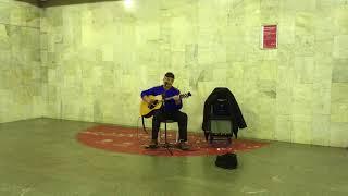 Цой жив. Музыка в метро. станция Библиотека имени Ленина