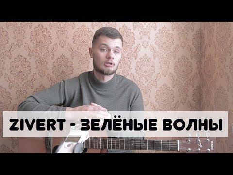 ZIVERT - ЗЕЛЁНЫЕ ВОЛНЫ на гитаре (кавер, разбор, аккорды, как играть)