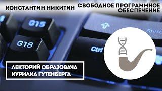 Константин Никитин - Свободное программное обеспечение(, 2016-09-28T16:09:32.000Z)