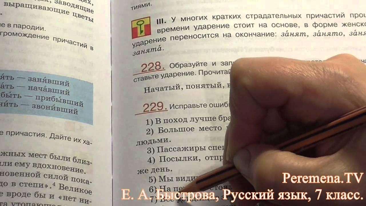 Е. А. Быстрова русский язык 5 класс решебник 2 часть.