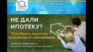 Как продать недвижимость ( информация к размышлению) | аренда с выкупом | жилье в рассрочку