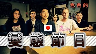比狂新聞還狂的日本手槍歌唱: 手コキカラオケ外国人の反応