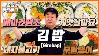 베이컨땡초김밥/게맛살마요김밥/돼지불고기김밥/무말랭이김밥,  나만의 김밥을 만들어 보세요! ㅣ 백종원의 쿠킹로그