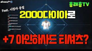 리니지2M 2000다이아로 +7아인하사드 티셔츠?