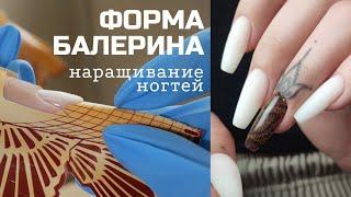 СГРЫЗЛА боковые валики Наращивание ногтей БАЛЕРИНА Маникюр грубых боковых валиков