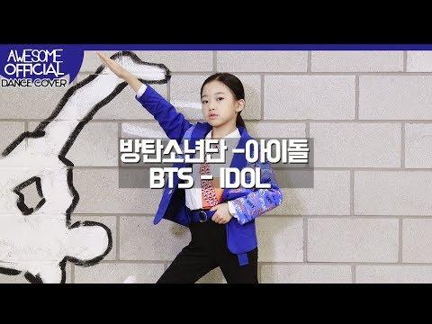 나하은 (Na Haeun) - 방탄소년단 (BTS) - IDOL 댄스커버