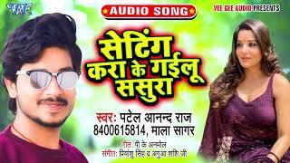 आ गया  #Patel Anand Raj का सबसे हिट गाना II #Setting Kara Ke Gailu Sasura II Bhojpuri 2020 HIt Song