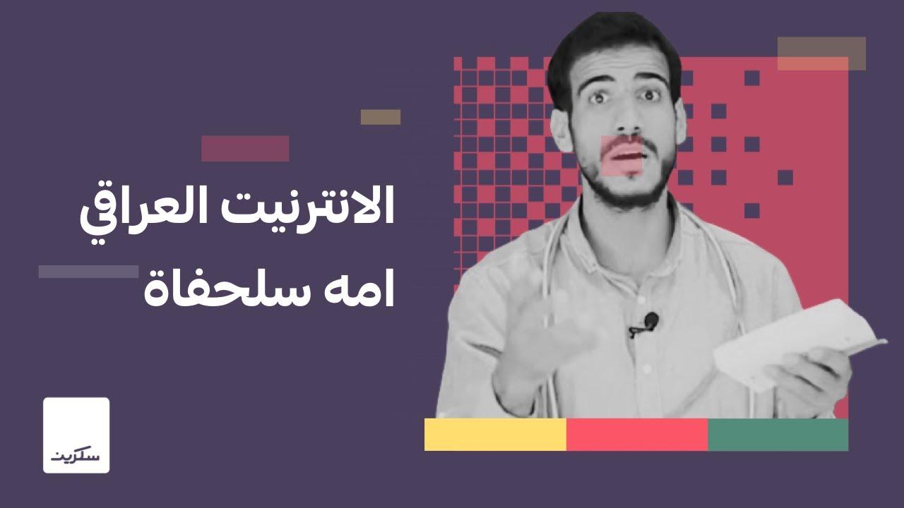 تحشيش كوميدي مشكلة الانترنت وسعره في العراق