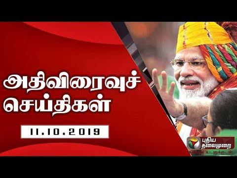 அதிவிரைவு செய்திகள்: 11/10/2019   Speed News   Tamil News   Today News   Watch Tamil News