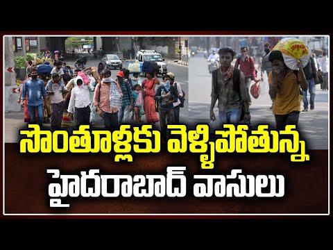 సొంతూళ్లకు వెళ్ళిపోతున్న హైదరాబాద్ వాసులు    Hyderabad   TV5 News teluguvoice