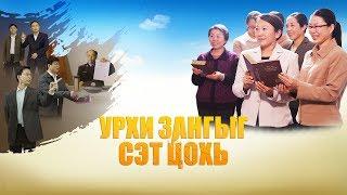 """Хаанчлалын сайн мэдээ """"Урхи зангыг сэт цохь"""" Трейлер (Монгол хэлээр)"""