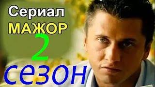 Мажор 5 и 6 серии.Детективные сериалы 2016.анонс.