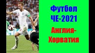 Футбол ЧЕ 2021 Англия Хорватия Победа за сильнейшим