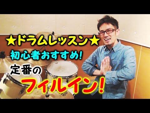 ★ドラムレッスン★初心者おすすめフィルイン!たんたんタカトン! 2 beats fill-in for beginner