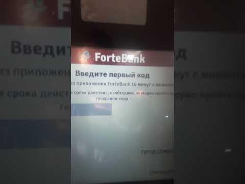 Ужасный сервис банкоматов Forte bank (Форте банк)