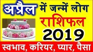 April Birthday Horoscope Rashifal 2019 जानिए कैसा रहेगा 2019